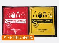 おかやま珈琲物語 DBセット(赤&黄 14P)