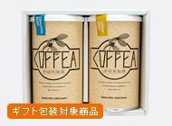 手焙煎珈琲 コフィア 2缶入り(シナモン・ミディアム)