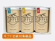 手焙煎珈琲 コフィア 3缶入り(シナモン・ミディアム・フレンチ)