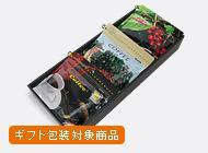 厳選 ギフトバックセット(200g×3袋)
